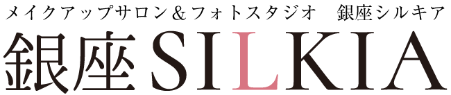 銀座メイクアップ&フォトスタジオ SILKIA(シルキア)