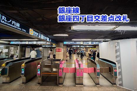 銀座線銀座駅の『銀座四丁目交差点改札』を出てください。