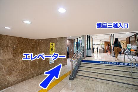 改札を出たあたりに『銀座三越』の地下階入り口の階段があります。その階段の脇の『エレベーター』をお使い下さい。