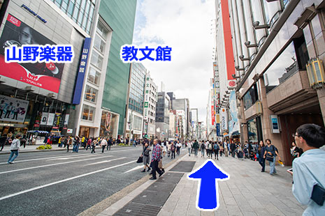 右手側が『銀座三越』で、道の反対側に『山野楽器』や『教文館』がある方向です。まっすぐお進み下さい。