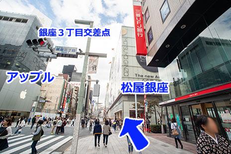 『銀座3丁目交差点』です。『松屋銀座』や道の反対側に『アップルストア』が見えてきます。そのまま、まっすぐお進み下さい。