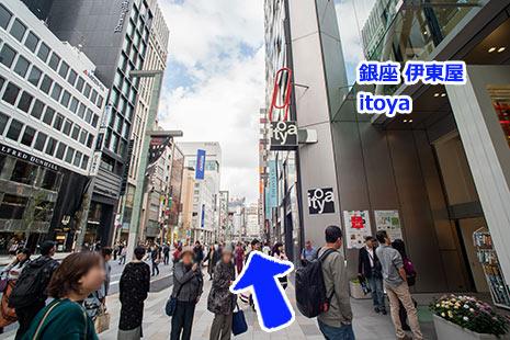 赤いクリップの文房具店『伊東屋-itoya』があります。まっすぐお進み下さい。