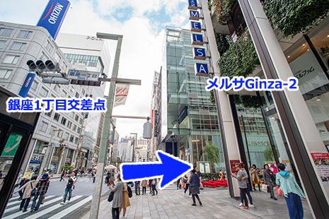 『銀座1丁目交差点』です。中央通りと柳通りが交わっています。ここを右に曲がって柳通りを進みます。『MELSA Ginza-2』と『ハリーウィンストン銀座本店』が1階に入る『銀座YOMIKOビル』の間の道です。