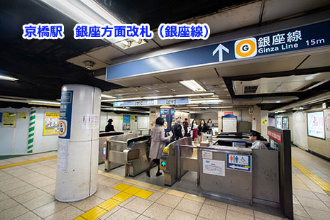 銀座線京橋駅の『銀座方面改札』を出てください。