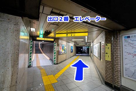 『銀座方面改札』を出てたら左側『2番出口』のエレベーターをお使い下さい。