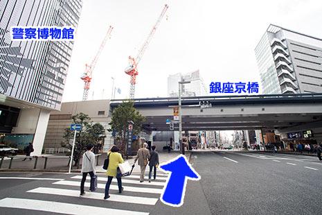 まっすぐ進むと『銀座京橋』があります。左手に『警察博物館』があります。『銀座京橋』をくぐってそのまままっすぐお進み下さい。