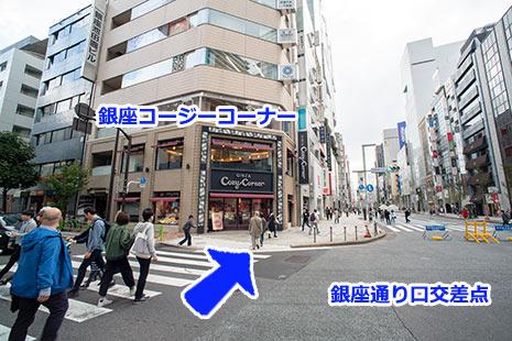『銀座コージーコーナー』がある『銀座通り口交差点』です。そのまままっすぐお進み下さい。