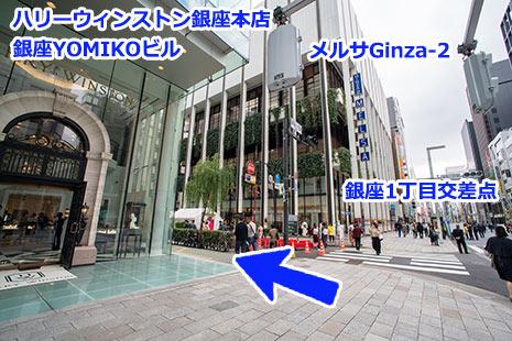 『銀座一丁目交差点』です。中央通りと柳通りが交わっています。左に曲がって柳通りをお進みください。『ハリーウィンストン銀座本店』が1階に入る『銀座YOMIKOビル』と『MELSA Ginza-2』の間の道です。