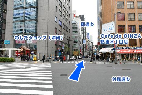 『有楽橋交差点』です。外堀通りと柳通りが交わっています。そのまま真っすぐ柳通りをお進みください。沖縄物産店の『わしたショップ』と『CAFE de GINZA miyuki-kan 銀座2丁目店』の間の道です。そのまま直進していただくと、『みずほ銀行』のある『銀座一丁目交差点』に出ます。