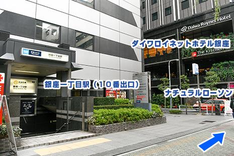 <p>少し進むと東京メトロ『銀座一丁目駅10番出口』があります。隣に『ダイワロイネットホテル銀座』のビルがあります。1階に『ナチュラルローソン』が入っています。その隣のビルが当店があります『銀友ビル』です。</p>